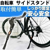 自転車サイドスタンド 長さ調節可能なキックスタンド  チェーンステイとシートステイ部に取付固定する自...