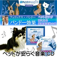 PANDO MUSICパンドーミュージック ペットが安らぐ音楽CD 410104 410081 41...