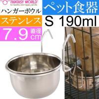 送料無料 ペット皿 ハンガーボウル S 190ml 直径約7.9cm ペット用品 犬 猫 鳥 小動物用お皿 食器 エサ 水入れ Fa121