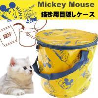 ミッキーマウス 猫砂用目隠しケース VCCAS1  猫砂袋を収納するためのバケツ型ケースです。 しっ...