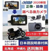 バイク用 ドライブレコーダー 前後2カメラ 【選べるリアカメラ】 最新モデル 3インチ 液晶モニター 720p