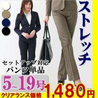 """""""スーツ&フォーマル専門店AddRouge(アッドルージュ)は、20代・30代・40代・50代の女性..."""