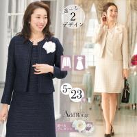 スーツ&フォーマル専門店AddRouge(アッドルージュ)は、20代・30代・40代・50代の女性を...