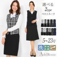 事務服上下セット 事務服 スカート ベストスーツ 制服 オフィス OL 標準サイズ ゆったりサイズ