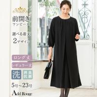 喪服 礼服 レディース ブラックフォーマル 日本製生地 大きいサイズ ロング丈 オールシーズン 洗える 授乳服 フォーマル 冠婚葬祭 あすつく