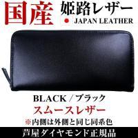 日本の2大高級本革と言えば 「姫路レザー」「栃木レザー」ですが 財布として「柔らかく」「高級感」があ...