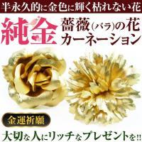 4/26日まで3万円→3,980円!母の日に 純金カーネーション&薔薇バラ 純金証明書つき 父の日