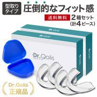 Dr.Qolis正規品 マウスピース 歯ぎしり 小顔 いびき 歯ぎしりガード 型取りで圧倒的なフィット感 2セット 4個入り