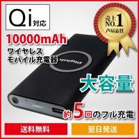 [ Qi(チー)対応ワイヤレスモバイルバッテリー ] Qi対応機種なら置くだけで簡単に充電ができるワ...