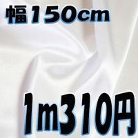 サテン生地  全11色 1m310円(税込)