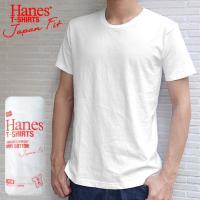 パックTシャツ メンズ 半袖 無地 Hanes ヘインズ japan fit