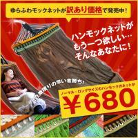 訳ありゆらふわモックのネット単品を大特価販売!ノーマル・ロングサイズ共にお買い得な680円!