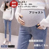 マタニティデニムパンツ スキニーパンツ ストレッチパンツ 大きいサイズ 妊娠 産前産後 ジーンズ マタニティデニム 美脚 ズボン ボトムス ウエスト調整 LLL