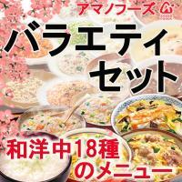 アマノフーズ バラエティセット  どんぶり・シチュー・雑炊・おかゆ・リゾット・パスタ 豪華18種類詰...