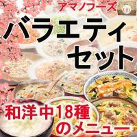 (ギフトボックス)アマノフーズ バラエティセット  どんぶり・シチュー・雑炊・おかゆ・リゾット・パス...