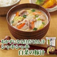 アマノフーズ フリーズドライ味噌汁 シャキシャキ白菜の豚汁 4袋 インスタントとは思えない本格お味噌...