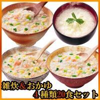 アマノフーズ フリーズドライ 雑炊(ぞうすい)おかゆ 4種類20食お試しセット お湯を注いで10秒!...