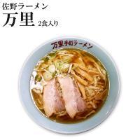 佐野 有名店ラーメン 万里(箱入) 佐野ラーメン万里(2食) ■ちぢれ平麺■醤油スープ ●麺のコシに...