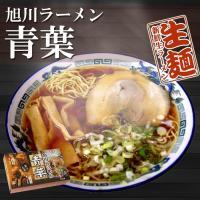 旭川ラーメン青葉(生ラーメン)8食入 ■ちぢれ細麺■醤油スープ。 豚骨、鶏がら、かつお節、煮干し、野...