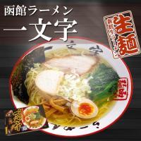 あっさりとした中にもずっしりとした味わいが特長。 一文字は「函館ラーメンサミット」で高い評価を受け、...