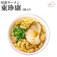 有名店ラーメン 究極の尾道ラーメン 東珍康(2食) 澄んだスープから想像もつかない奥深い味わい。 醤...