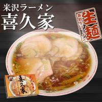 有名店ラーメン 山形 米沢ラーメン 喜久家 「中華そば喜久家」のラーメンは、牛骨からダシを取った珍し...