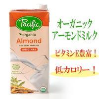 牛乳のかわりにアーモンドミルク♪ 【アーモンドミルクとは?】 ・水に浸したアーモンドをミキサーなどで...
