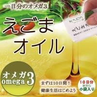 【ongane】えごまオイル 1.8gX10包【オメガ3脂肪酸】【α-リノレン酸】【ギフト】  体内...