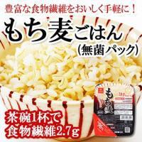 もち麦ごはん 無菌パック 150gX18個(レトルトご飯)カラダを気遣うあなたへ!お米にウルチ米とモ...