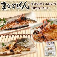 まるごとくん 干物 3種6食セット 魚 真空パック 常温保存 レトルト 惣菜 国産