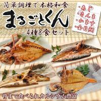 【商品特徴】こだわりの製法を用い、魚を丸ごと一匹頭から尻尾まで食べられる干物にしました。 全身を余す...