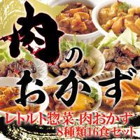名 称: レトルト惣菜肉おかず8種類16食セット  セット内容: 沖縄の味 ラフテー140g×2 豚...