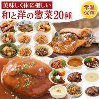 レトルト惣菜セット 和食と洋食のおかず詰め合せ20種類セット レトルト食品 膳と神戸開花亭 常温保存