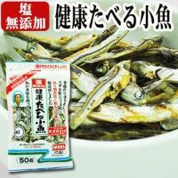 塩無添加 健康たべる小魚 50g (煮干し 食べる小魚) (サカモト) 塩と酸化防止剤を一切不使用。...