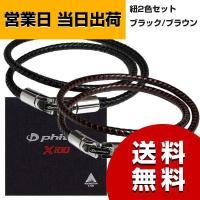 ファイテン RAKUWAブレスX100 レザータッチモデル  最高峰の「パフォーマンス性能」と「デザ...