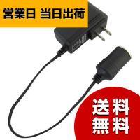 家庭用のコンセント(AC-100V)でカー用品をお使いいただけます!  AC-DC変換アダプター コ...