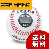 『球速の感覚を鍛えるには最高の道具だ!』   『速球王子ソフトボール』をご使用いただいているお客様(...