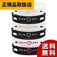 BANDELは最新のジャパンテクノロジーを駆使して開発されたシリコンブレスレットです。 スポーツシー...