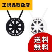 BANDELは最新のジャパンテクノロジーを駆使して開発された製品です。 スタンダードネックレスはシー...