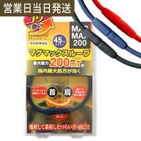 磁気ネックレス マグマックスループ 200 スポーツネックレス おしゃれ メンズ 肩こり magmax loop