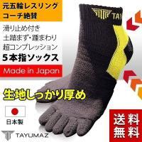 五本指ソックス スポーツ 五本指靴下 スポーツ コンプレッション ソックス メンズ TAYUMAZ タユマズ