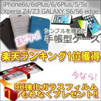 【ご注意ください】iPhone6s iPhone6sPlus iPhoneSEをお求めのお客様へ  ...