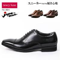 【品番_カラー】TU-801:ブラック(008), ブラウン(025), バーガンディ(099)  ...
