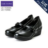 【品番_カラー】LO-15300:ブラック(008)| LO-15360:ブラック(008)| LO...