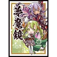 Cake Rabbits カードスリーブミニ ☆『SD夢魔鏡/illust:サトウ』★ 【COMIC1☆17】