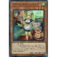 遊戯王 DBMF-JP020 ドラゴンメイド・パルラ【N(ノーマル)】