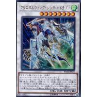 遊戯王 RC02-JP024 クリスタルウィング・シンクロ・ドラゴン【UR(ウルトラレア)】
