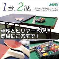 ビリヤードテーブルの上に天板を載せるだけで家庭用サイズの卓球台になります。1台で2つのゲームができる...