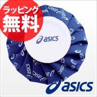 「アシックス カラーシグナルアイスバッグS TJ2200 F」は、選手のアクシデント時に患部を冷やす...