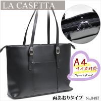 ビジネスバッグ LA CASETTA 0487 両あおりタイプ レディース リクルートバッグ 鞄 仕事 通勤 通学 就活 就職 面接 黒 ブラック プレゼント